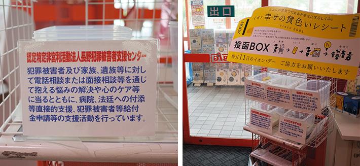 receipt_nagano