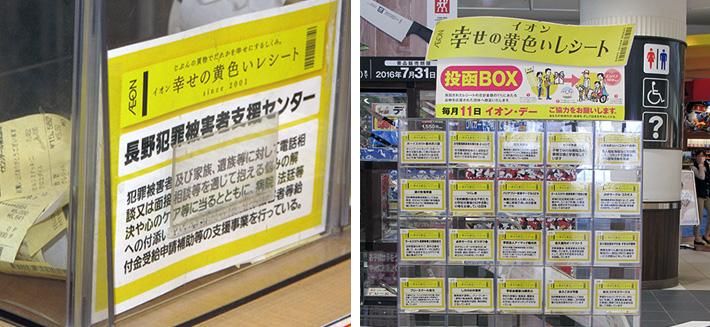 receipt_saku
